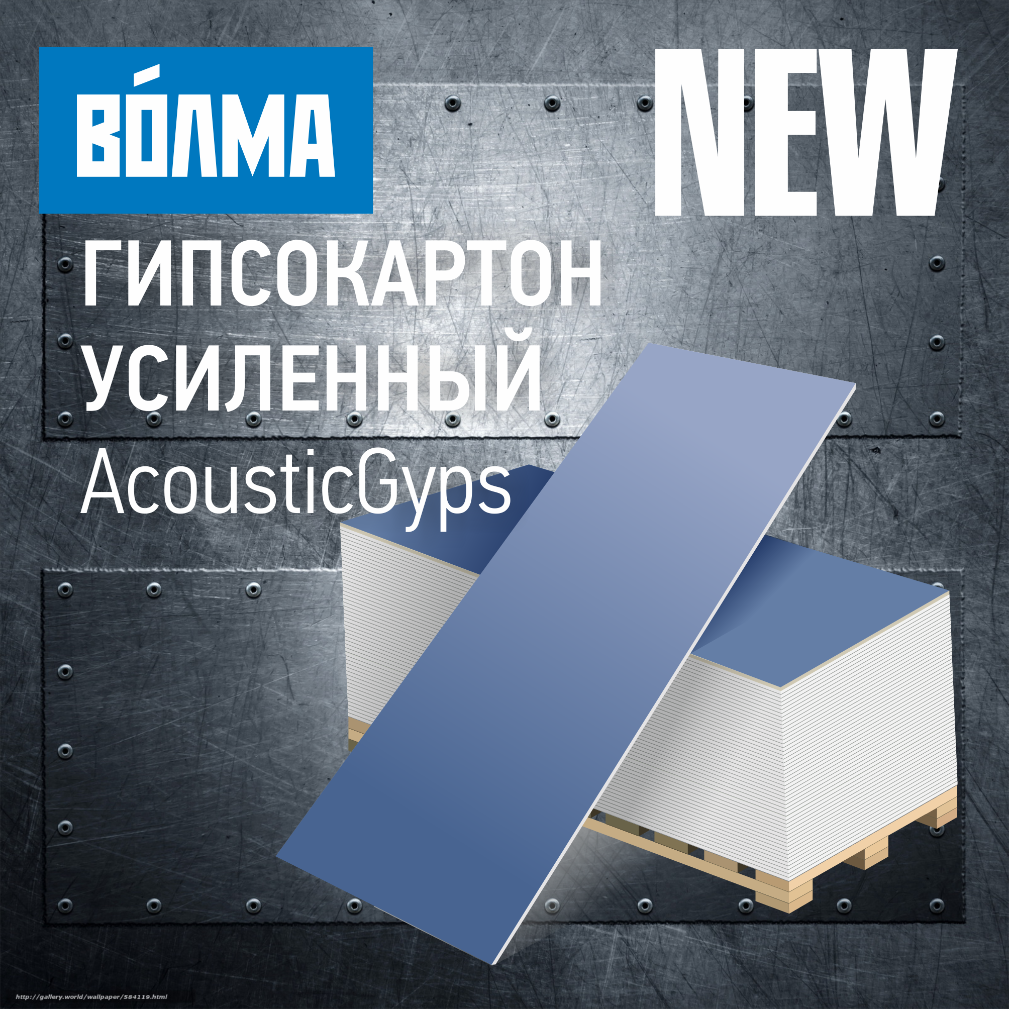 Varieties of Volma plaster: Layer. Characteristics and technology of application 84